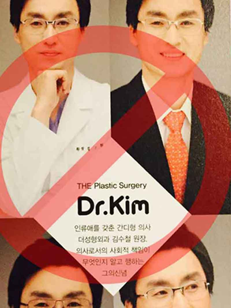 I am a disfigured victim of Seoul Touchup plastic surgery - Victim